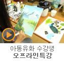 아동유화 수강생 인터뷰